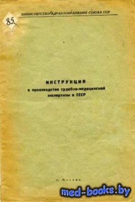 Инструкция о производстве судебно-медицинской экспертизы в СССР - Прозоровс ...