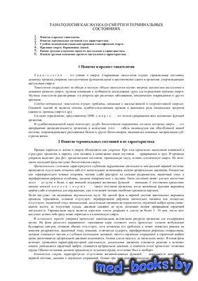 Танатология как наука о смерти и терминальных состояниях - Русак А.Н.