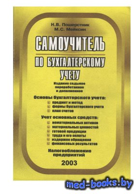 Самоучитель по бухгалтерскому учету - Пошерстник Н.В., Мейксин М.С. - 2003  ...