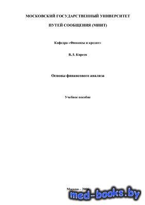 Основы финансового анализа - Киреев В.Л. - 2006 год