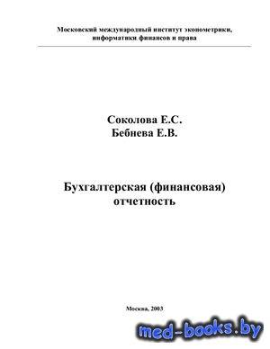 Бухгалтерская (финансовая) отчетность - Соколова Е.С., Бебнева Е.В. - 2003 год
