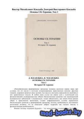 Основы СК-терапии. В 3-х томах. Том 1 - Кандыба В.М., Кандыба Д.В. - 1988 г ...