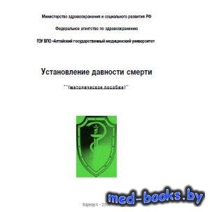 Установление давности смерти - Саркисян Б.А., Янковский В.Э. - 2008 год