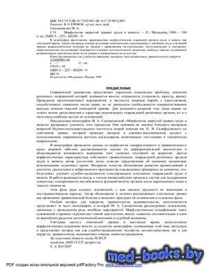 Морфология закрытой травмы груди и живота - Сапожникова М.А. - 1988 год