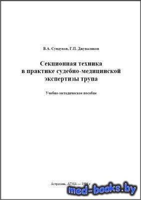 Секционная техника в практике судебно-медицинской экспертизы трупа - Сундуков В.А., Джуваляков Г.П. - 1996 год