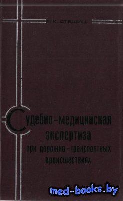 Судебно-медицинская экспертиза при дорожно-транспортных происшествиях - Стешиц В.К. - 1976 год