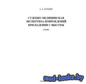 Судебно-медицинская экспертиза повреждений при падении с высоты - Солохин А.А. - 1983 год