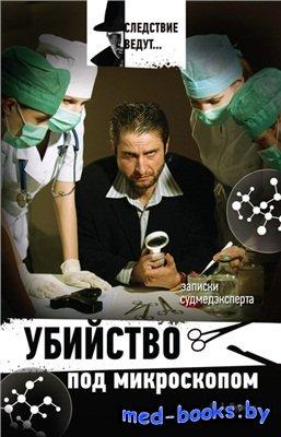 Убийство под микроскопом: записки судмедэксперта - Фурман М.А.