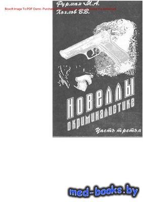 Новеллы о криминалистике. Повести и рассказы. Часть 3 - Фурман М.А. - 2000  ...
