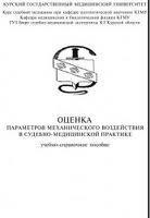 Оценка параметров механического воздействия в судебно-медицинской практике  ...
