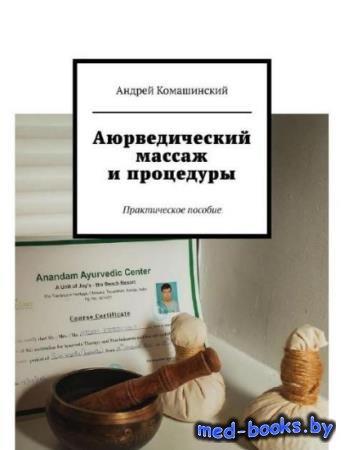 Андрей Комашинский - Аюрведический массаж и процедуры. Практическое пособие
