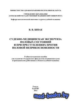 Судебно-медицинская экспертиза половых состояний и при преступлениях против ...
