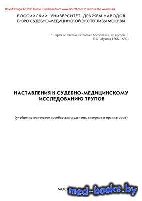 Наставления к судебно-медицинскому исследованию трупов - Шигеев С.В. - 2005 год