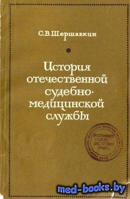 История отечественной судебно-медицинской службы - Шершавкин С.В. - 1968 го ...