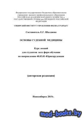 Основы судебной медицины - Шалдяева Е.Г. - 2015 год