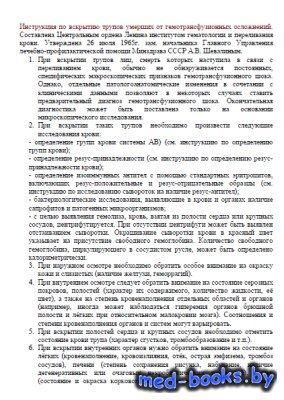 Инструкция по вскрытию трупов умерших от гемотрансфузионных осложнений - Шевалин А.В. - 1965 год