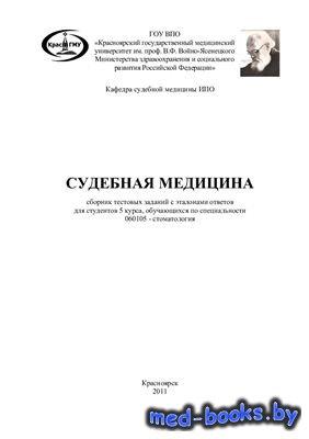 Судебная медицина: сборник тестовых заданий - Чикун В.И., Свидрицкая Н.Н.,  ...