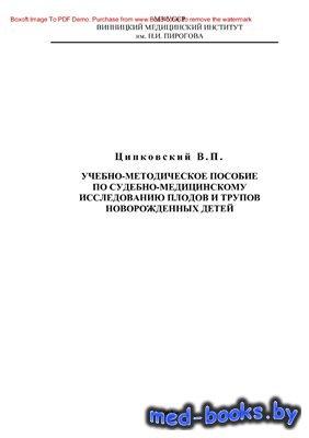 Учебно-методическое пособие по судебно-медицинскому исследованию плодов и трупов новорожденных детей - Ципковский В.П. - 1962 год