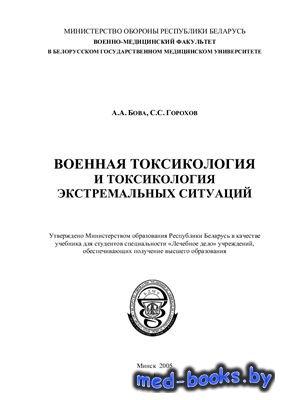 Военная токсикология и токсикология экстремальных ситуаций - Бова А.А., Гор ...