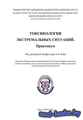 Токсикология экстремальных ситуаций. Практикум - Бова А.А. - 2010 год