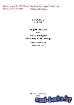 Англо-русский и русско-английский токсикологический словарь - Вольфберг Д.М ...