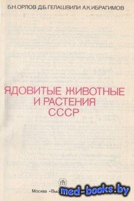 Ядовитые животные и растения СССР - Орлов Б.Н., Гелашвили Д.Б., Ибрагимов А ...