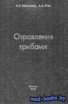 Отравления грибами - Мусселиус С.Г., Рык А.А. - 2002 год