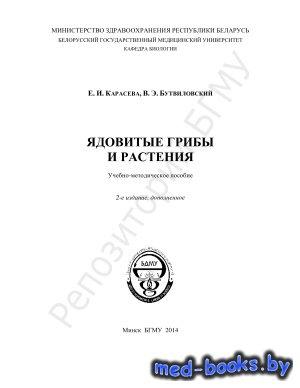 Ядовитые грибы и растения - Карасева Е.И., Бутвиловский В.Э. - 2014 год
