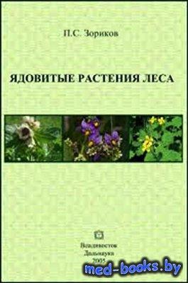 Ядовитые растения леса - Зориков П.С. - 2005 год