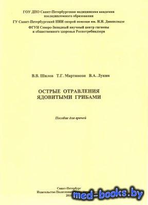 Острые отравления ядовитыми грибами - Шилов В.В., Мартинсон Т.Г., Лукин В.А ...