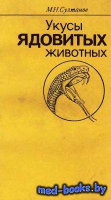Укусы ядовитых животных - Султанов М.Н. - 1977 год