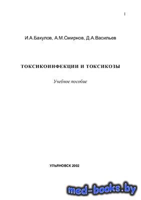 Токсикоинфекции и токсикозы - Бакулов И.А., Смирнов А.М., Васильев Д.А. - 2 ...