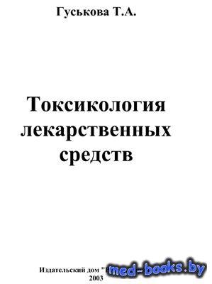 Токсикология лекарственных средств - Гуськова Т.А. - 2003 год
