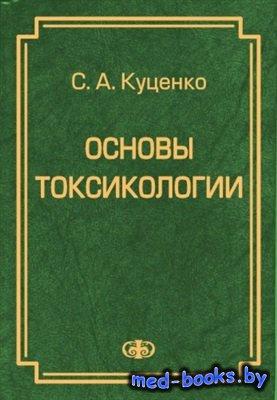 Основы токсикологии - Куценко С.А. - 2004 год