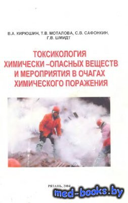 Токсикология химически опасных веществ и мероприятия в очагах химического п ...