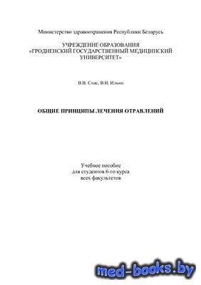 Общие принципы лечения отравлений - Спас В.В., Ильин В.И. - 2005 год