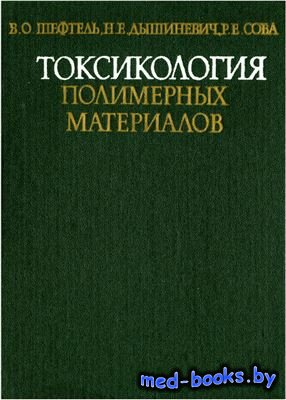 Токсикология полимерных материалов - Шефтель В.О., Дышиневич Н.Е., Сова Р.Е ...