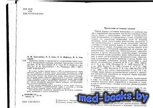 Проблема нормы в токсикологии (современные представления и методические под ...