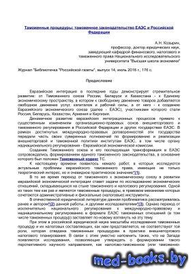 Таможенные процедуры: таможенное законодательство ЕАЭС и Российской Федерации - Козырин А.Н. - 2016 год