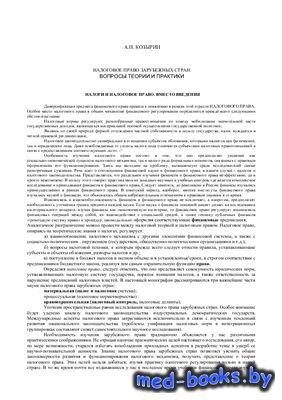 Налоговое право зарубежных стран. Вопросы теории и практики - Козырин А.Н. - 1993 год