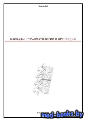 Блокады в травматологии и ортопедии - Чибисов О.Н. - 2014 год