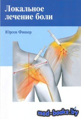 Локальное лечение боли - Фишер Юрген - 2005 год