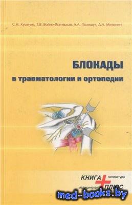 Блокады в травматологии и ортопедии - Куценко С.Н. и др. - 2010 год