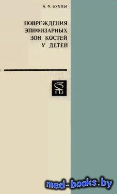 Повреждения эпифизарных зон костей у детей - Бухны А.Ф. - 1973 год