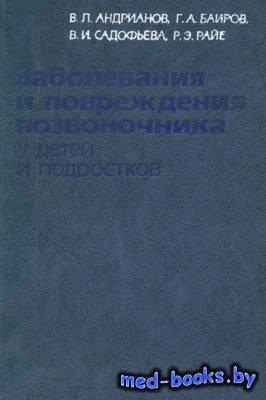 Заболевания и повреждения позвоночника у детей и подростков - Андрианов В.Л ...