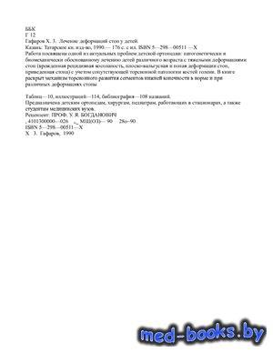 Лечение деформаций стоп у детей - Гафаров X.З. - 1990 год