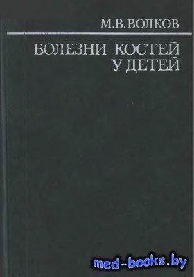 Болезни костей у детей - Волков М.В. - 1985 год
