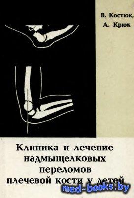 Клиника и лечение надмыщелковых переломов плечевой кости у детей - Костюк В ...