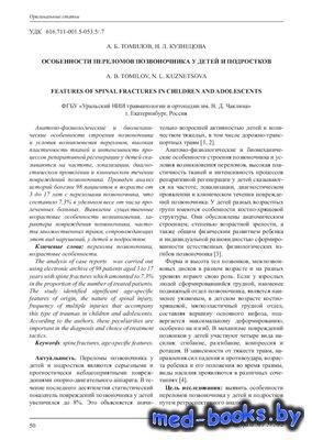 Особенности переломов позвоночника у детей и подростков - Томилов А.Б., Куз ...