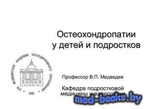 Остеохондропатии у детей и подростков - Медведев В.П.